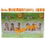 Simba-Baby-Wipes-Value-Pack3